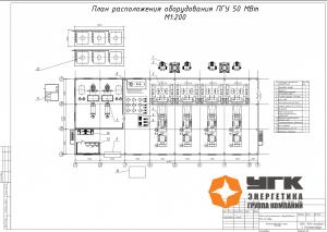 Комплекс по строительству ТЭЦ на базе парогазовых установок электрической мощностью 50МВт