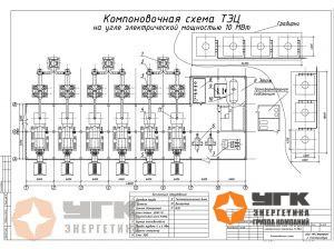 Схема мини-ТЭЦ на угле 10МВт