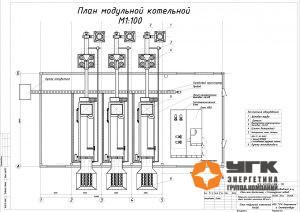 план модульной котельной на 80гкалчас изм
